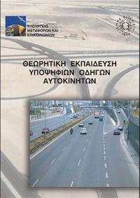 Θεωρία αυτοκινήτου